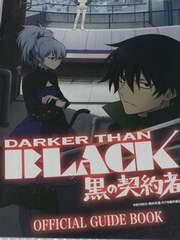 【パチンコ DARKER THAN BLACK〜黒の契約者】小冊子