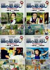 猫の恩返し 全4巻完結 スタジオジブリ 送料185円 マンガ全巻