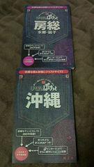 まっぷるぽけっと2冊〓沖縄&房総〓旅出張〓旅行ガイドブック
