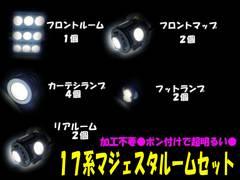超LEDSMDルーム11点セット白17マジェスタ用/A仕様除く