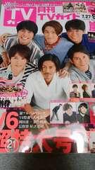 V6 月刊TVガイド9月号