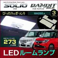 ソリオ バンディット MA26S/36S/46S ピッタリ設計 ルームランプセット LED SOLIO