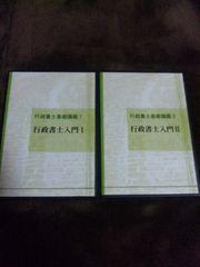 行政書士基礎講義 受験講義 DVD10枚+テキスト+問題集