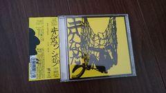 シシド・カフカ「キケンなふたり」初回DVD+帯付