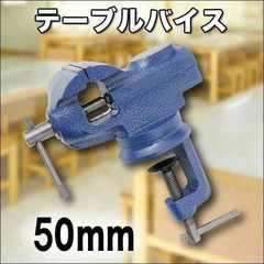 360度回転式ベンチバイス  クランプ式テーブルバイス 開口幅50mm