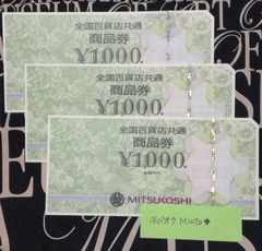 全国百貨店共通商品券1000円3枚3000円分◆モバペイ歓迎