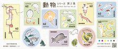 動物シリーズ 第2集 62円切手 土竜 兎 猿 鍬形〓斎