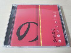 講演CD「「の」という曲者 中村幸弘」NHK★