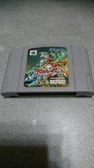 N64!デュアルヒーローズ!のソフトのみ!