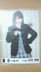 AKB48 前しか向かねえ 劇場盤生写真 松村香織 即決
