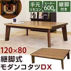 継脚式モダンコタツDX 120×80 長方形