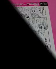ダリア 冬のコミックスフェア 2016特典 描き下ろしマンガペーパー A