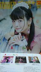 ■非売品■上坂すみれ すみぺtower+ Aug.01非売品冊子