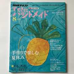 ☆NHKテキスト/すてきにハンドメイド/2018・8月号(古本)