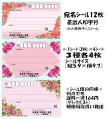 ★E-23★薔薇*宛名シール…3種12枚♪