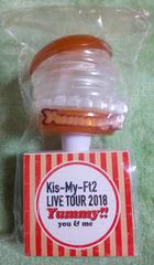 Kis-My-Ft2★LIVE TOUR 2018★Yummy!★ペンライト