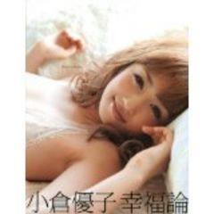 ■本『小倉優子写真集 幸福論』美少女不思議アイドル こりん星