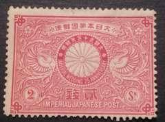 日本初の記念切手【明治銀婚2銭】未使用 明治27年3月9日発行