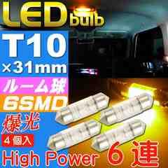 6連LEDルームランプT10X31mmアンバー4個 as859-4