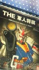 ★★★81 ザ・軍人将棋 ガンダム