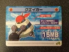 ★ロックマンエグゼ5 改造カード『クエイカー』★