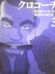 【送料無料】クロコーチ 12巻セット《実写ドラマ漫画》