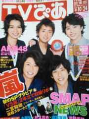 嵐★2010年10/9〜10/24号★TVぴあ