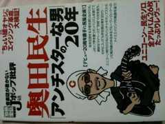 絶版【奥田民生】アンチスターな男