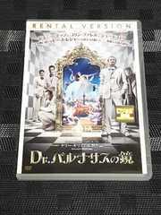 【DVD】Dr.パルナサスの鏡【レンタル落ち】