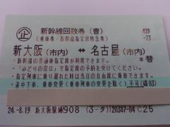 新幹線名古屋−新大阪★切手印紙テレカ等支払い可
