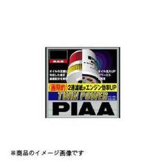 PIAA 【ツインパワー】 Z13