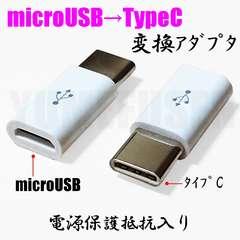 USB Type-C変換◎microUSBをタイプCに変換するアダプタ 充電・通信用