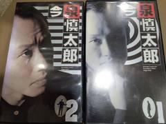 今泉慎太郎 VHS セット 美品 ビデオ 古畑任三郎番外編  レア