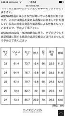 1980〜商品☆ロデオ今季スキニーR-evoluthion 23☆