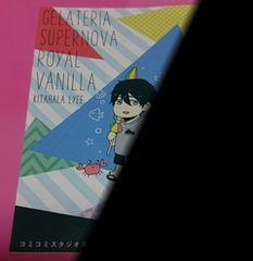 キタハラリイ ジェラテリアスーパーノヴァ royal vanilla コミコミスタジオ特典リーフレット