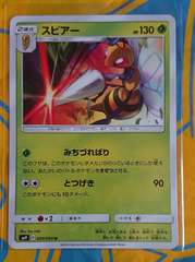 ポケモンカード 2進化 スピアー SM9 005/095