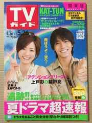 TVガイド 2006年5/26号◆関ジャニ∞ 錦戸 上戸彩 嵐 松潤 二宮