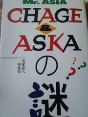 絶版【CHAGE&ASKA】の謎・チャゲ&飛鳥
