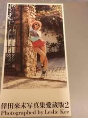 激安!超レア!☆倖田來未/写真集愛蔵版2☆超美品!☆