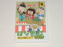 DVD★はなかっぱ 2012 9 レンタル用