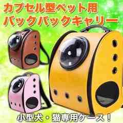 バックパック キャリー カプセル型 犬 猫 ペット 防水 pt007