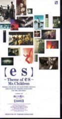 ◆8cmCDS◆Mr.Children /es〜Theme of es〜