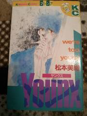 松本美緒 【YOUNX ヤンクス】コミックス
