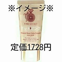 タイムシークレット☆ミネラルベースエクストラスムース/化粧下地[01/マットピンク]定価1728円