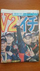 第2回 WBC 2009 侍ジャパン 世界一連覇 スポーツ新聞 イチロー