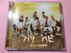ジャニーズWEST バリハピ 初回盤B CD+DVD 沖縄オフショット
