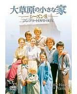 DVD/海外ドラマ☆大草原の小さな家 シーズン8 コンプリートBOX☆日本正規品