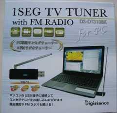 新品 ワンセグ テレビ/ラジオ チューナー PC専用 USB