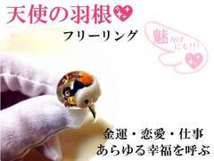 羽根の半球リング★恋愛・金運・仕事★スリーストーン/パワーストーン/占