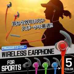 ☆ ワイヤレス イヤホン Bluetooth カラフルスポーツ  ブルー